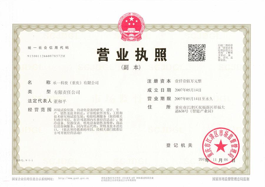 重庆高低温试验箱厂家