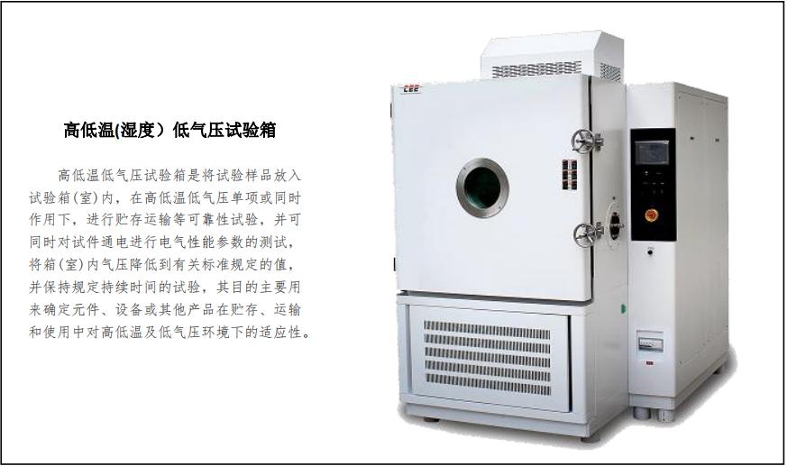 高低温(湿度)低气压试验箱