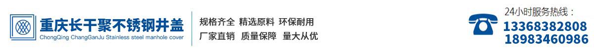 重庆长干聚不锈钢井盖有限公司