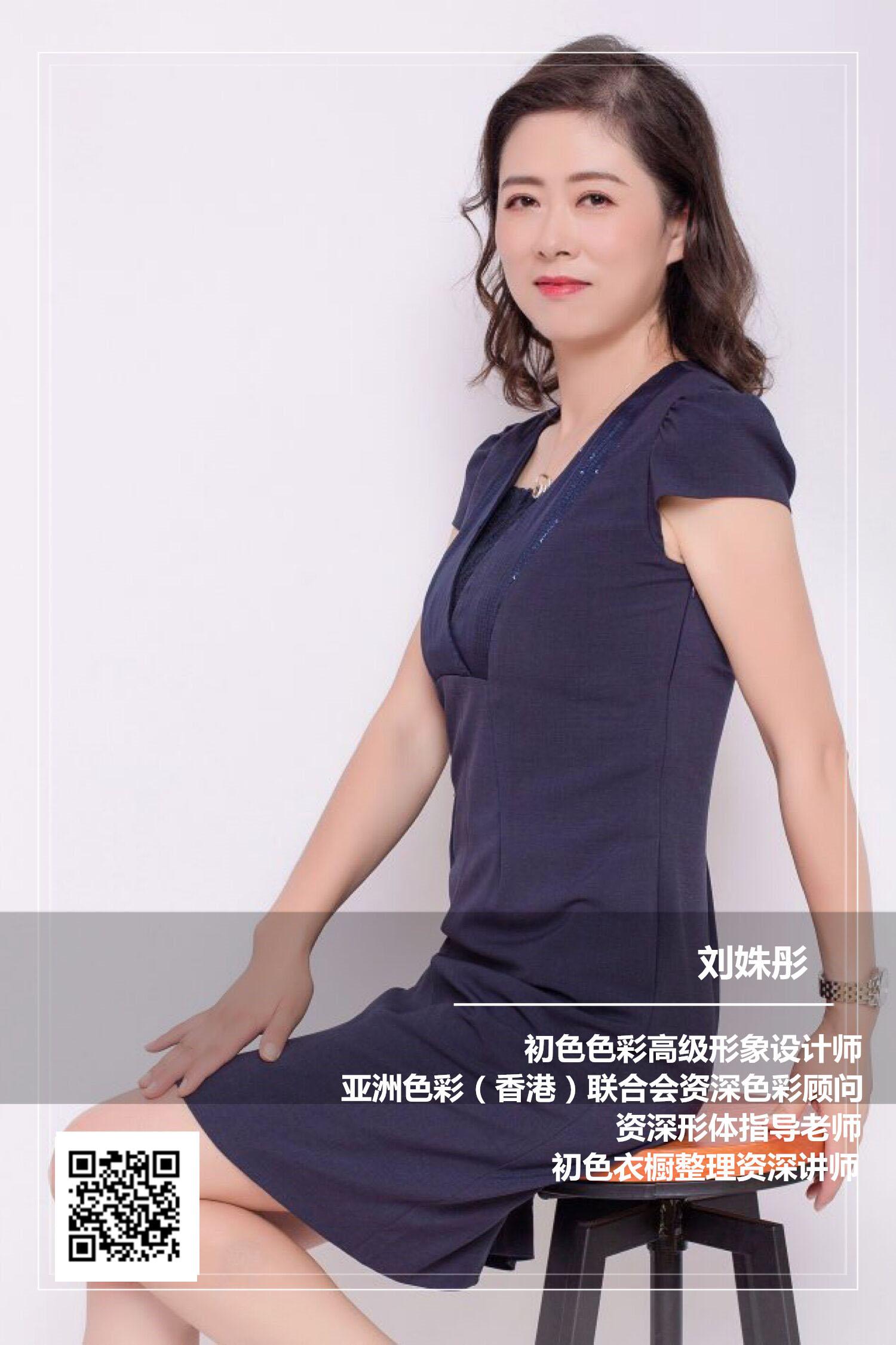 初色高級形象設計師- 劉姝彤