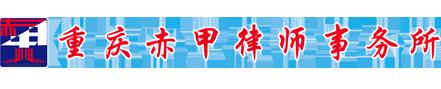 重庆赤甲律师事务所
