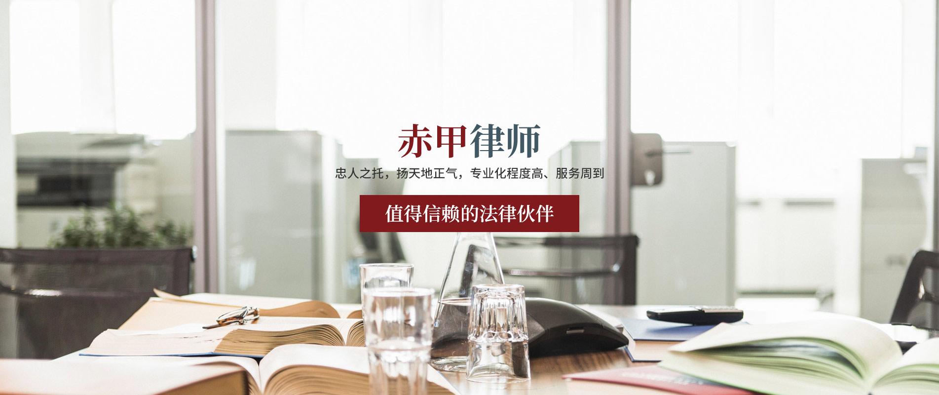 重庆律师顾问