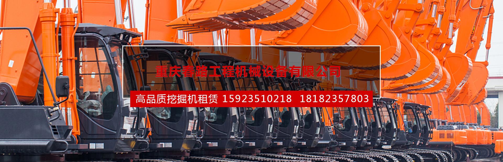 重庆挖掘机租赁