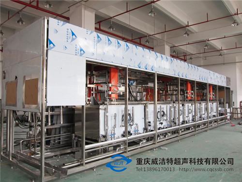 重庆五金冲压件超声波清洗机