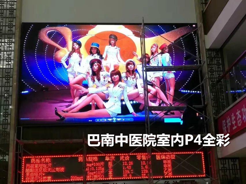 重庆LED显示屏