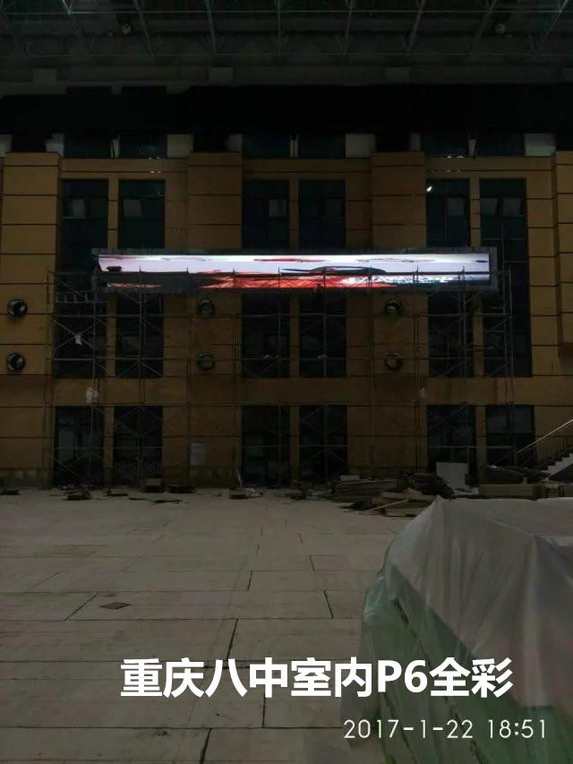 重庆巴中室内P6全彩30个平方条屏