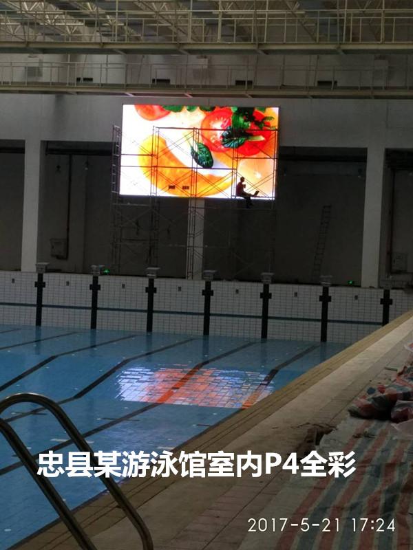 忠县某游泳馆室内P4全彩
