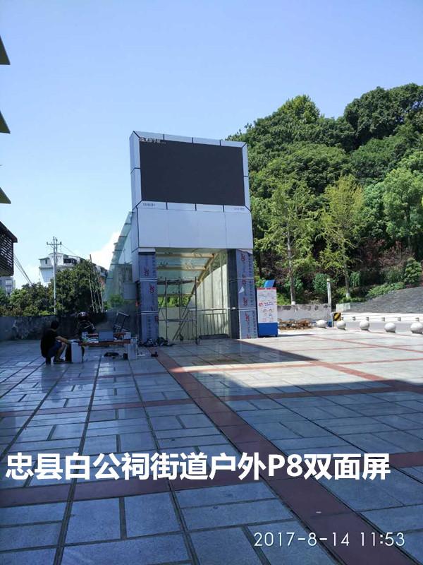 忠县白公馆户外p8双面屏led