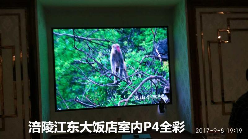 涪陵江东大饭店室内P4全彩LED显示屏