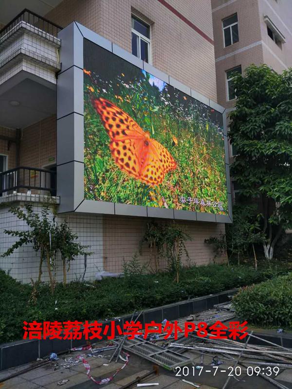 涪陵荔枝小学户外P8全彩LED显示屏