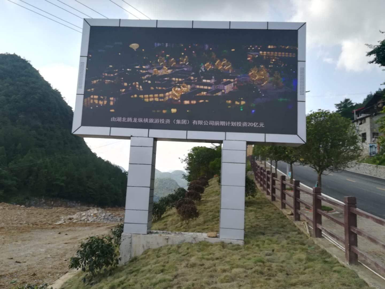 湖北利川户外LED显示屏P5全彩