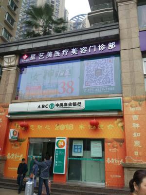 重庆星艺美医疗美容院室内LED显示屏P4全彩