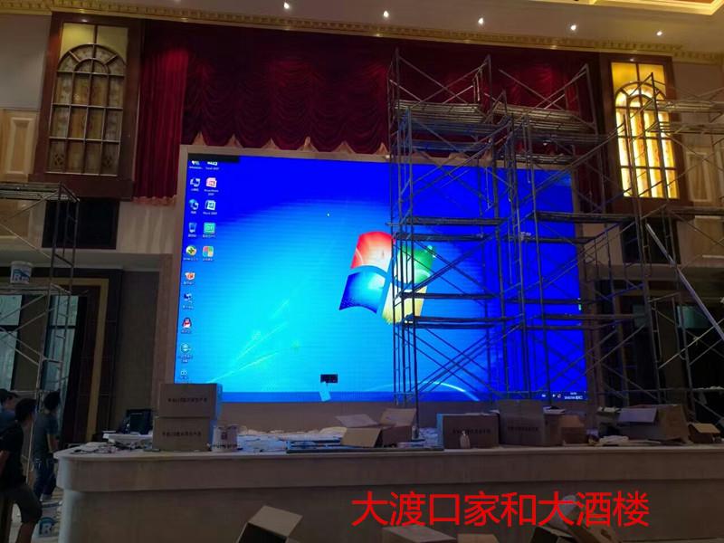 重庆大渡口家和大酒楼室内P3全彩LED显示屏