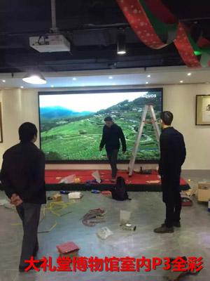 重庆大礼堂室内P3全彩LED显示屏