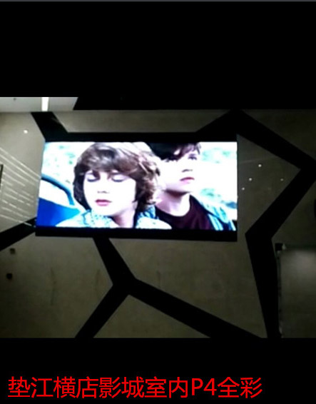 垫江横店影城室内P4全彩LED显示屏