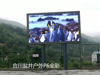 重庆合川盐井街道办事处避难场所广场P6全彩LED显示屏