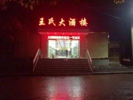江津王氏大酒楼室内P4全彩LED显示屏