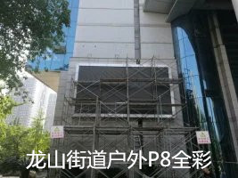 重庆渝北区户外P8全彩LED显示屏