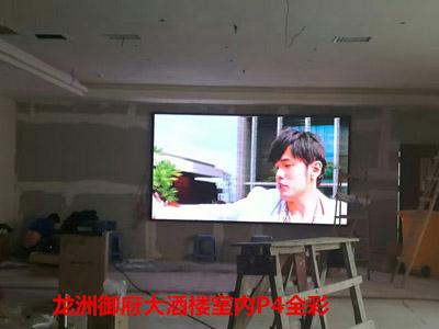 重庆巴南龙州御府大酒楼室内P4全彩LED显示屏