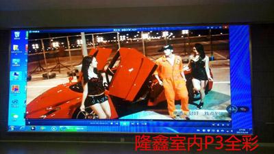 重庆渝北隆鑫室内P3全彩LED显示屏