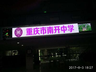 重庆市南开中学两块室内P3全彩LED显示屏