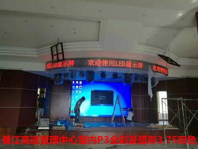 綦江高速管理中心室内P3全彩、P4全彩及弧形3.75双色LED显示屏
