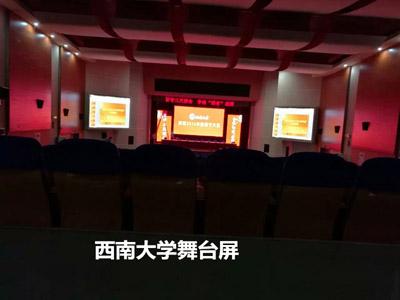 西南大学舞台屏室内P3全彩LED显示屏