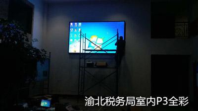 重庆渝北税务局室内P3全彩LED显示屏