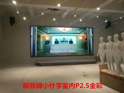 重庆解放碑室内P2.5全彩LED显示屏