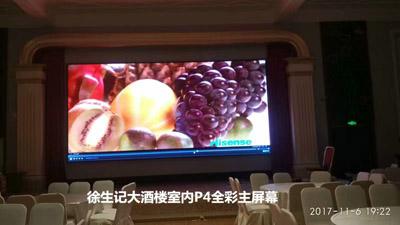 南坪徐生记大酒楼室内三个屏幕P4全彩LED显示屏