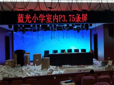 重庆蓝光小学室内P3全彩及P3.75双色LED显示屏
