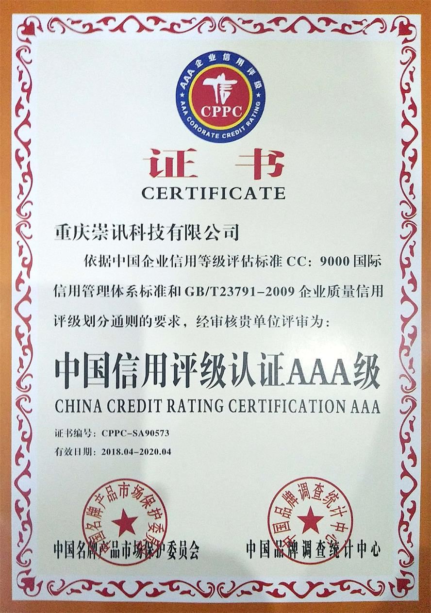 信用评级认证