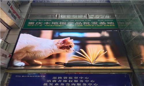重庆某装饰城室内P3显示屏