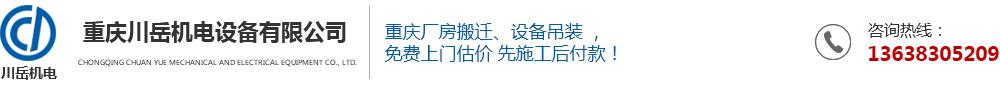 重庆川岳机电设备有限公司