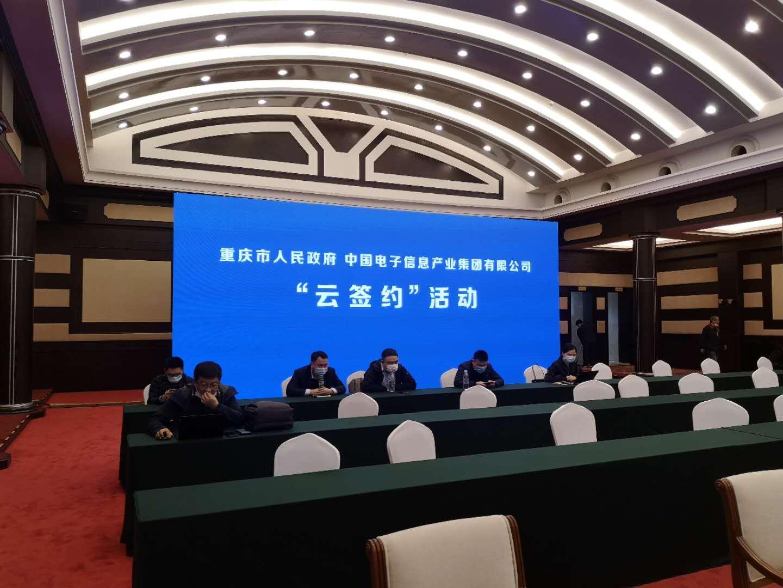 中国电子集团落户重庆