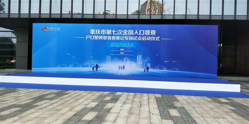 重庆市第七次全国人口普查启动仪式