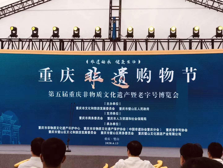 2020年重庆非遗购物节