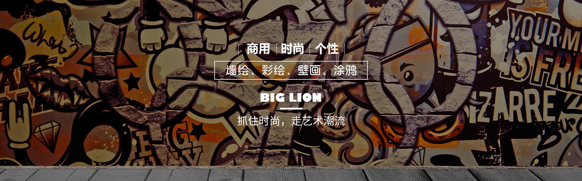 重庆手绘墙公司