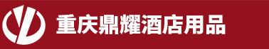 重庆鼎耀酒店用品有限公司