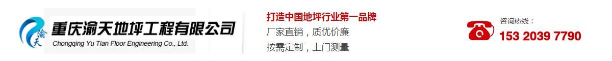 重庆渝天地坪工程有限公司