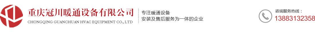 重慶豐誠利暖通設備有限公司_Logo