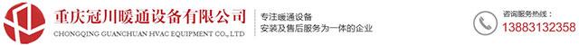 重慶冠川暖通設備有限公司