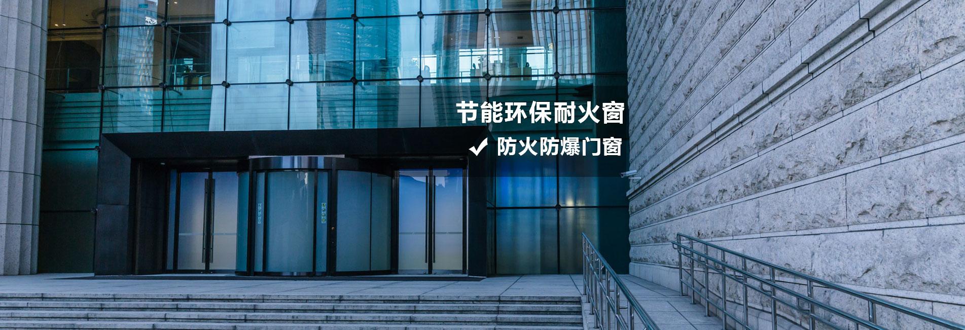 重庆防火门窗厂家