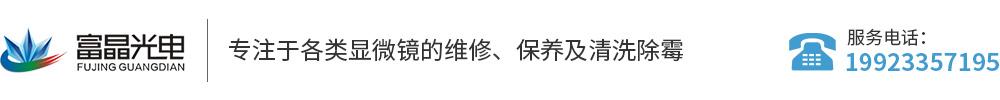 重庆富晶光电仪器有限公司