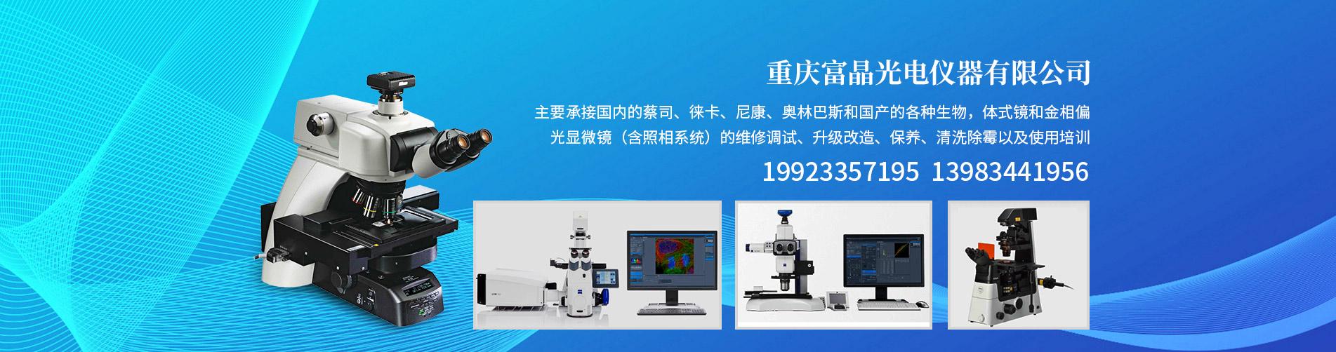 重庆显微镜维修