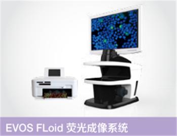 EVOS荧光成像系统
