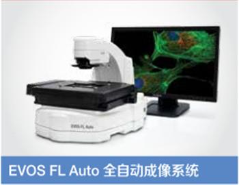 EVOS全自动成像系统