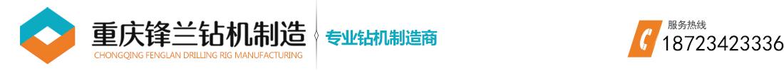 重庆锋兰矿山机械制造有限公司
