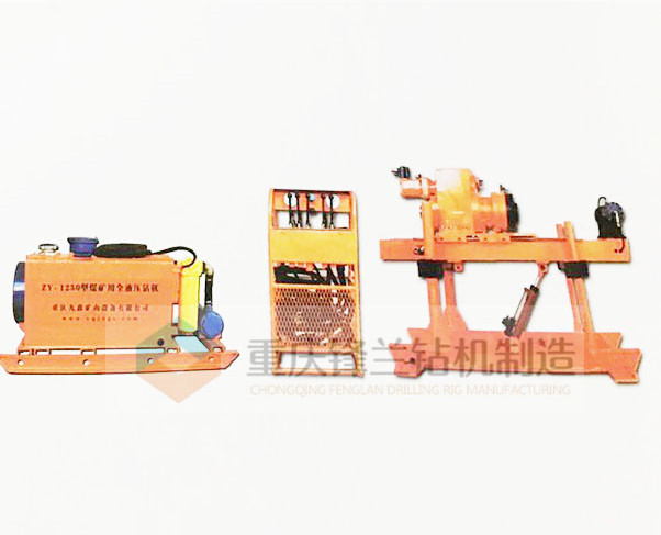 ZY-1250型煤矿用全液压钻机