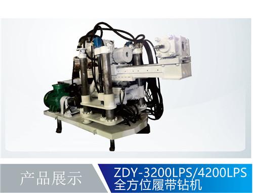 ZDY-3200LPS/4200LPS全方位履带钻机